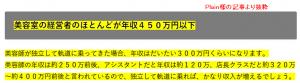 美容師 オーナーの年収は450万円以下