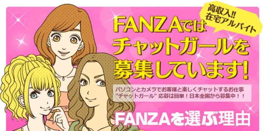 チャットレディ【FANZA】