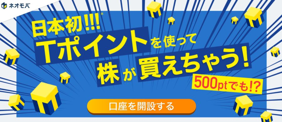 株式投資【SBIネオモバイル証券】