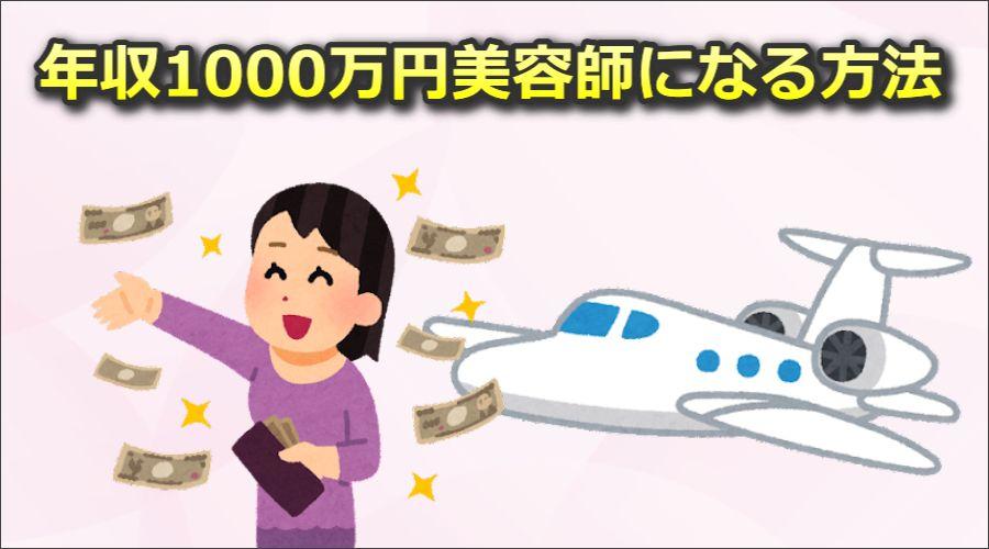 年収1000万美容師になる方法