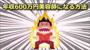 年収600万円美容師になる方法