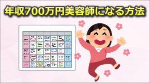 年収700万円美容師になる方法